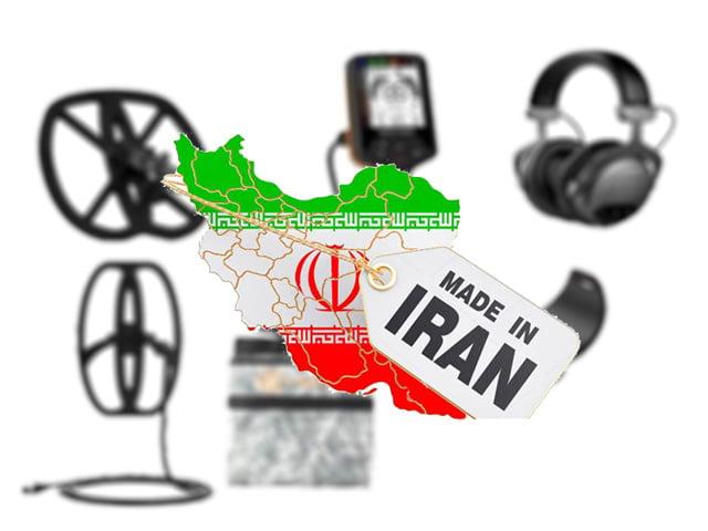 فلزیاب ایرانی