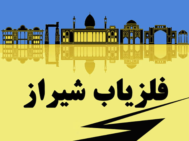 فلزیاب شیراز
