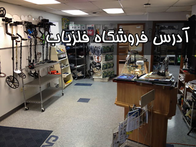 آدرس فروشگاه فلزیاب