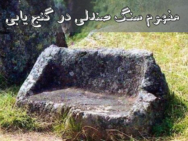 سنگ صندلی و مفهوم آن در دفینه یابی