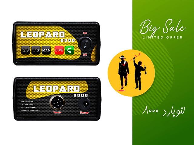 فلزیاب LEOPARD 8000 بهترین گنج یاب تصویری