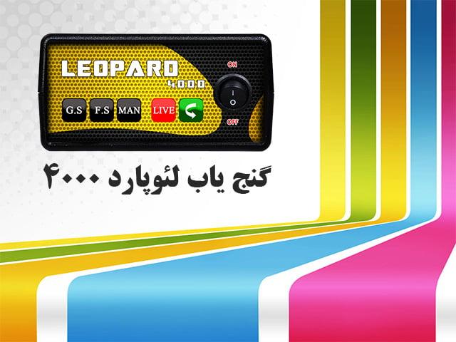 فلزیاب Leopard 4000 گنج یاب تصویری با دقت بالا