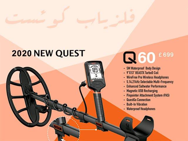 فلزیاب Quest Q60 ساخت امریکا