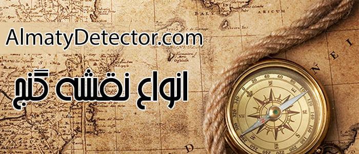 نقشه گنج واقعی در ایران