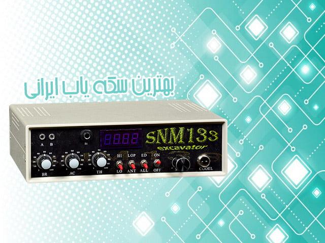 فلزیاب SNM 133 بهترین دستگاه سکه یاب
