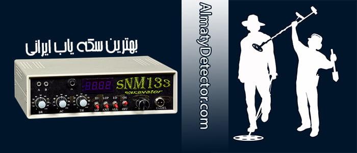 فلزیاب SNM 133