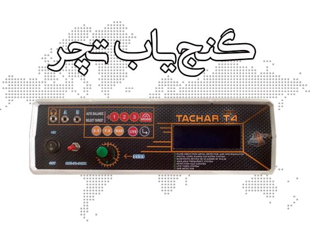 فلزیاب Tachar T4 ورژن جدید