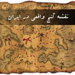 Treasure-Map-in-Iran