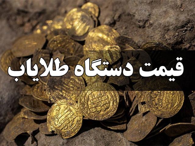 قیمت دستگاه طلایاب در ایران