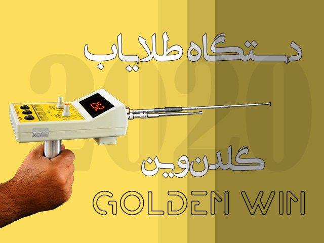 دستگاه طلایاب Golden Win