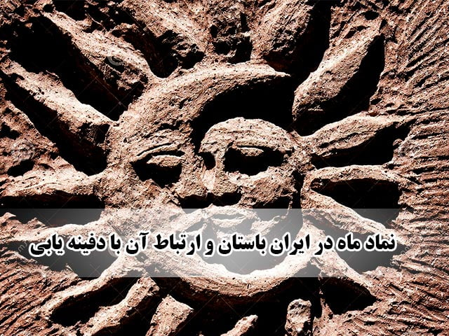 نماد ماه در گنج یابی