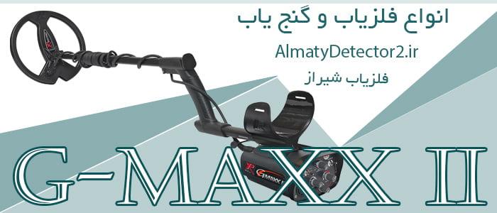 فلزیاب G-Maxx II