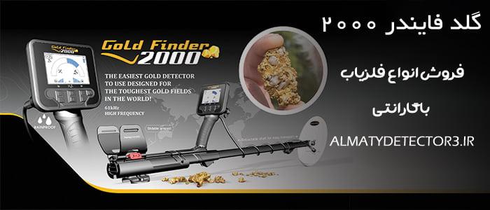 فلزیاب Gold Finder 2000