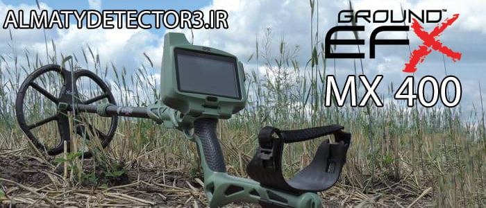فلزیاب MX 400